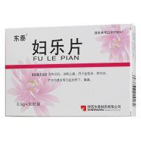 ,东泰  妇乐片 ,30片,用于盆腔炎、附件炎、子宫内膜炎等引起的带下,腹痛