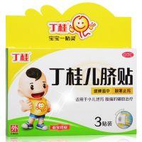 ,丁桂儿脐贴_宝宝贴灵 ,3贴/盒,【低至18元/盒】适用于小儿泄泻,腹痛的辅助治疗