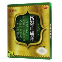 ,伤湿止痛膏 ,6贴/袋,适用于祛风湿,活血止痛,风湿痛,肌肉痛等