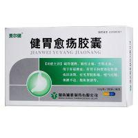 湘雅,健胃愈疡胶囊,0.63克*36粒,用于肝郁脾虚,肝胃不和型消性溃疡活动期