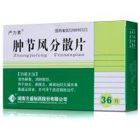 严力素,肿节风分散片 ,0.5g*36片/盒 ,