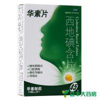 , 华素片 西地碘含片,1.5毫克*45片,用于慢性咽喉炎 口腔溃疡 慢性牙龈炎 牙周炎