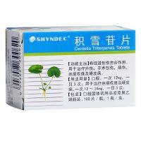 ,SHYNDEC 积雪苷片,6mg*100片,有促进创伤愈合作用。用于治疗外伤、手术创伤、烧伤、疤痕疙瘩及硬皮病。