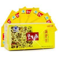 碧生源,减肥茶,,适用于肥胖人士