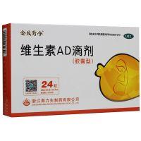 ,维生素AD滴剂_胶囊型,24粒/盒,用于预防和治疗维生素A及D的缺乏症,如佝偻并夜盲症及小儿手足抽搐症
