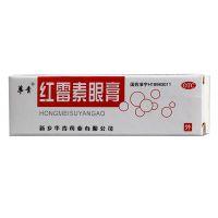 ,红霉素眼膏,2g*1支/盒,用于沙眼,结膜炎,睑缘炎及眼外部感染