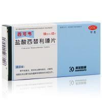 ,西可韦,10mg*12片/盒,【3盒划算装29.9元 省8.7】适用于季节性或常年性过敏性鼻炎