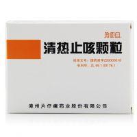 片仔癀牌,清热止咳颗粒,12g*3包,用于急性气管炎急性发作的痰咳热咳嗽症