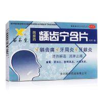 ,龋齿宁含片,0.5克*20片,【包邮】热解毒,消肿止痛。用于龋齿痛及牙周炎,牙龈炎