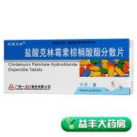 ,盐酸克林霉素棕榈酸酯分散片 (凯莱克林),75毫克*12片,