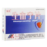 瑞克,生血宁片,0.25g*24片/盒,用于缺铁性贫血属气血两虚证者