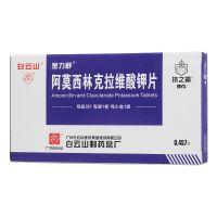 ,阿莫西林克拉维酸钾片 ,0.457g*8片,适用于β-内酰胺酶的敏感菌引起的各种感染