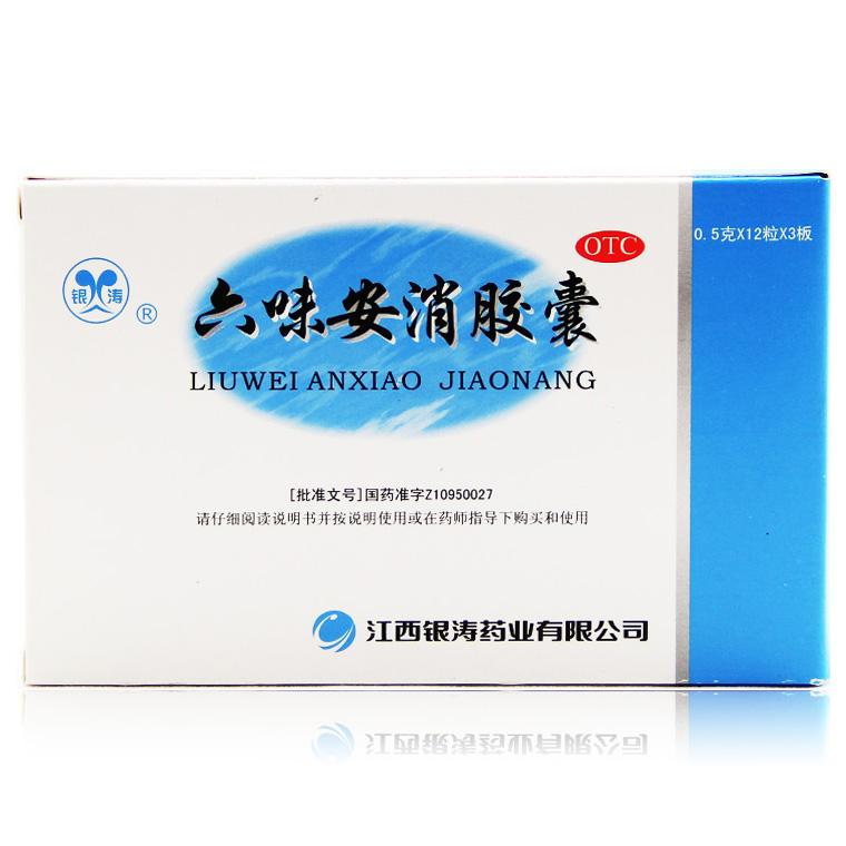 ,六味安消胶囊,0.5g*36粒/盒,【上市药房  质量保证 5盒一疗程 】用于胃痛胀满,消化不良,便秘,痛经