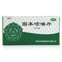 ,固本咳喘片,0.4g*45片/盒,用于脾虚痰盛、肾气不固所致的咳嗽、痰多、喘息气促、动则喘剧