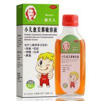 ,小儿愈美那敏溶液,40毫升,用于儿童普通感冒引起的咳嗽、流鼻涕等