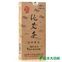,湘艾 纯艾条(三年陈艾) 10支 ,,用于祛除异味 净化空气 改善空气质量