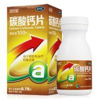 ,碳酸钙片,750毫克*100片,用于预防和治疗钙缺乏症
