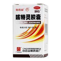 ,咳特灵胶囊,30片/瓶,【套餐购买更划算】用于咳喘及慢性支气管炎