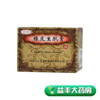 ,京万红 橡皮生肌膏,30g,去痛生肌,消炎长皮。用于II期压疮和浅II°烧伤。