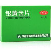 ,银黄含片,0.65g*24片/盒,用于急性扁桃体炎,咽炎,上呼吸道感染