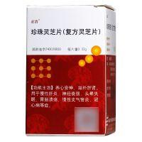 正清,珍珠灵芝片,0.32g*30片,用于慢性肝炎,神经衰弱,头晕失眠