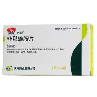 ,非那雄胺片,1mg*28片 / 盒,用于治疗男性秃发